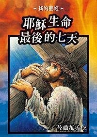 耶穌生命最後的七天