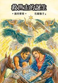 救世主的誕生