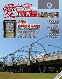 愛台灣旅遊誌 [第112期]:太平山森林鐵路平地段