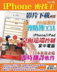 iPhone 密技王 [第10期]:密碼管理工具