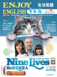 常春藤生活英語雜誌 [第160期] [有聲書]:我的老爸喵星人