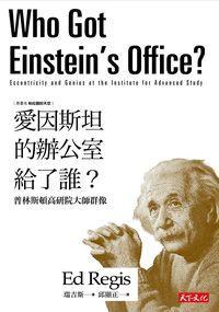 愛因斯坦的辦公室給了誰?:普林斯頓高研院大師群像