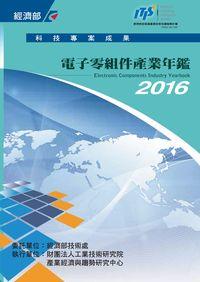 電子零組件產業年鑑. 2016
