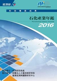 石化產業年鑑. 2016