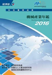 機械產業年鑑. 2016