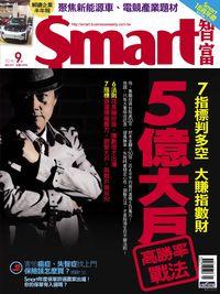 Smart智富月刊 [第217期]:5億大戶 高勝率戰法