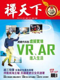 禪天下 [第137期]:跨視代虛擬實境 VR、AR進入生活