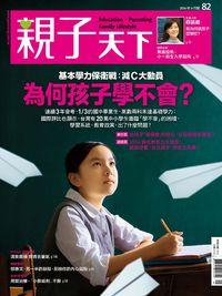 親子天下 [第82期]:為何孩子學不會?