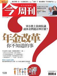 今周刊 2016/09/05 [第1028期]:年金改革