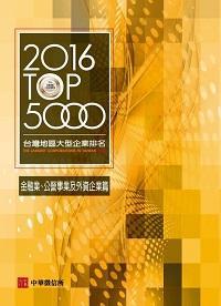 臺灣地區大型企業排名TOP5000. 2016, 金融業、公營事業及外資企業篇