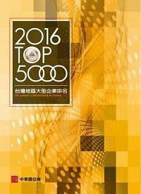 臺灣地區大型企業排名TOP5000. 2016