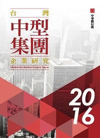台灣中型集團企業研究. 2016