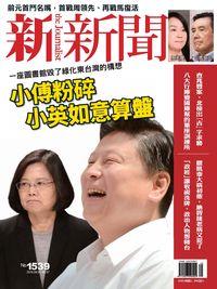 新新聞 2016/09/01 [第1539期]:小傅粉碎 小英如意算盤