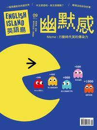 英語島 [ISSUE 34]:Meme : 行動時代笑的傳染力