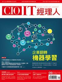 CIO IT經理人 [第63期]:企業翻轉 機器學習