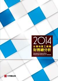 臺灣地區工商業財務總分析. 2014