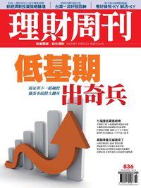 理財周刊 2016/09/02 [第836期]:低基期出奇兵