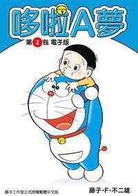哆啦A夢. 第2包