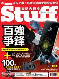 Stuff 史塔夫科技 [第152期]:百強爭鋒