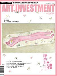 典藏投資 [第107期]:陳東升的拍賣版圖