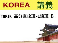 TOPIK 高分直攻班 [講義]. 1級班-B