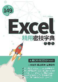 Excel超精用密技字典