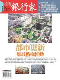 台灣銀行家 [第81期]:都市更新應該積極推動