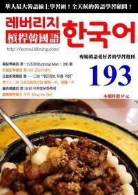 槓桿韓國語學習週刊 2016/09/07 [第193期]:韓綜學韓語 第一九五回 Running Man - 280 集