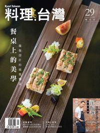 料理.台灣 [第29期]:餐桌上的美學