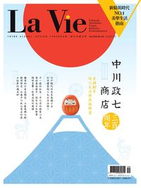 La Vie [第149期]:中川政七商店