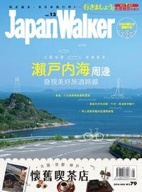 Japan Walker [第13期]:瀨戸内海周邊發現美好旅遊路線
