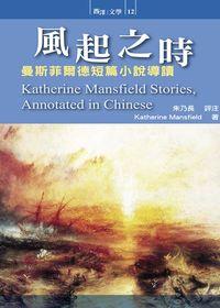風起之時:曼斯菲爾德短篇小說導讀