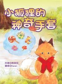 小狐狸的神奇手套