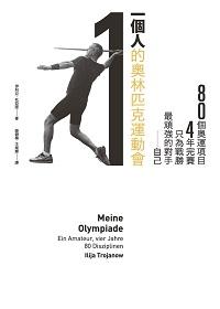 一個人的奧林匹克運動會:80個項目,4年完賽,只為戰勝最頑強的對手──自己:ein Amateur, vier Jahre, 80 Disziplinen