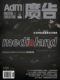 廣告雜誌 [第299期]:2015台灣地區風雲媒體代理商-米蘭營銷策劃