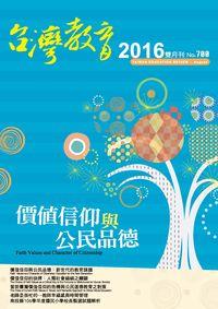 台灣教育 [第700期]:價值信仰與公民品質