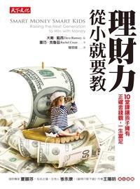 理財力, 從小就要教:10堂課讓孩子擁有正確金錢觀, 一生富足