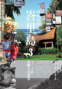 尋找天堂峇厘島. 3, 1/2的島嶼生活提案