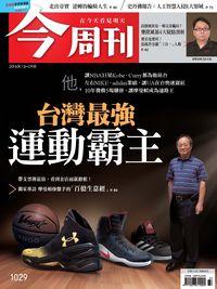 今周刊 2016/09/12 [第1029期]:台灣最強運動霸主