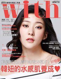 with與你時尚國際中文版 [第150期]:韓妞的水感肌養成