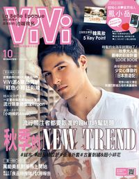 ViVi唯妳時尚國際中文版 [第127期]:秋季的NEW TREND
