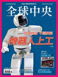 全球中央 [第93期]:耐操聽話 不鬧脾氣 機器人上工
