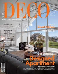 DECO居家 [第167期]:全球風格公寓 Designed Apartment