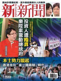 新新聞 2016/09/08 [第1540期]:投資人遭暗算 樂陞案驚動總統府