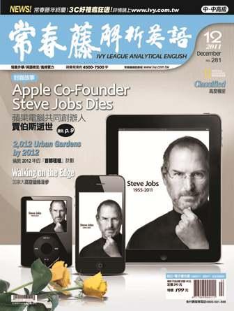 常春藤解析英語雜誌 [第281期] [有聲書]:蘋果電腦共同創辦人賈伯斯逝世