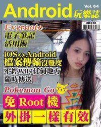 Android 玩樂誌 [第64期]:免Root機外掛一樣有效