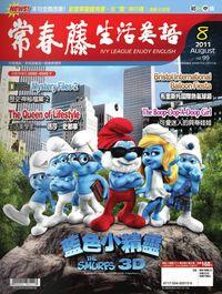 常春藤生活英語雜誌 [第99期] [有聲書]:藍色小精靈