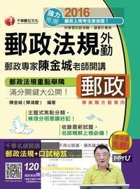 郵政專家陳金城老師開講:郵政法規(外勤)