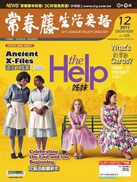 常春藤生活英語雜誌 [第103期] [有聲書] :姐妹