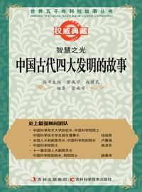 智慧之光:中國古代四大發明的故事